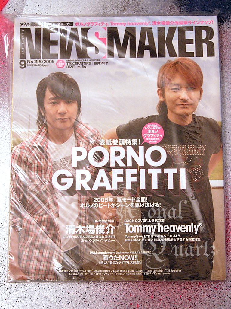 NewsMaker September 2005
